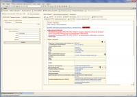 3 - ПО ЛИК модуль КОНТРАГЕНТ для 1С 8.3 (обычное и управляемое приложение)